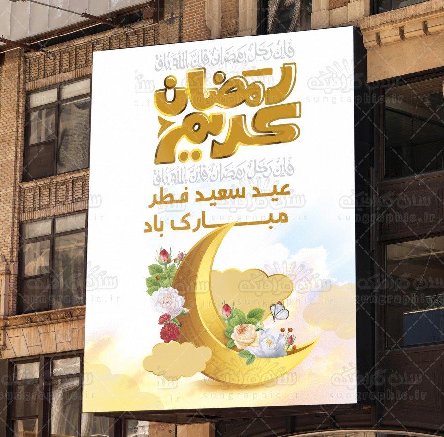 بنر تبریک ماه رمضان