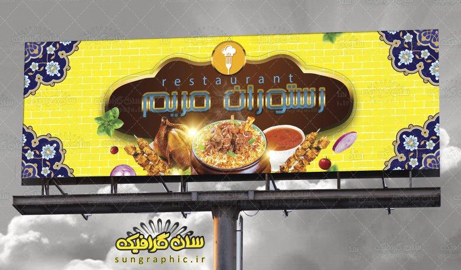 بنر رستوران ایرانی