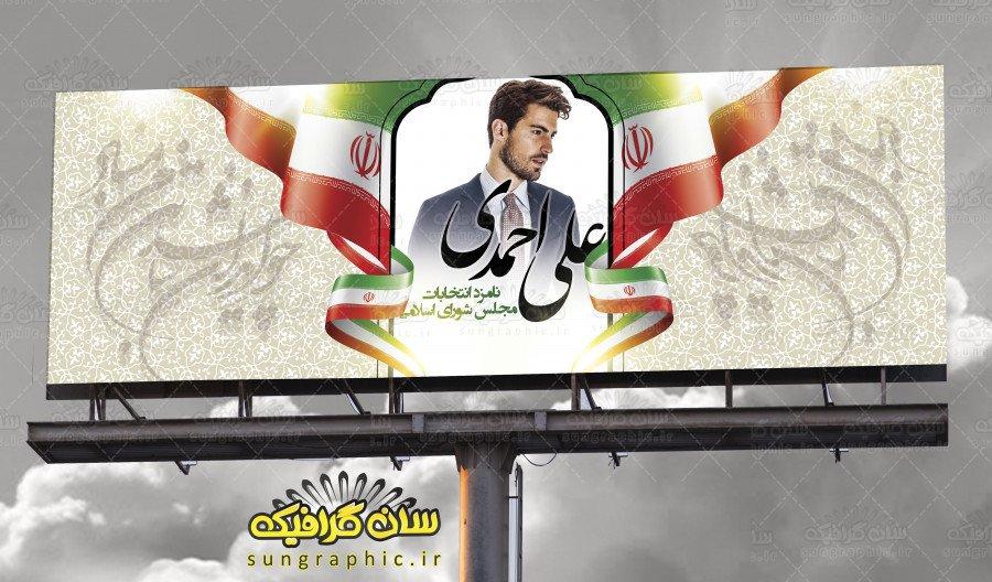 بنر معرفی نامزد های انتخابات
