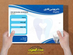 نسخه دندانپزشکی
