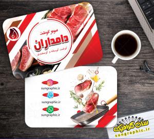 سوپر گوشت