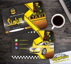کارت ویزیت تاکسی سرویس