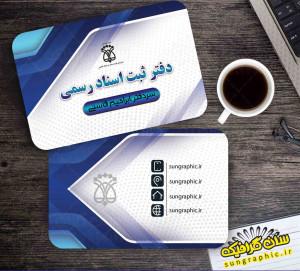 کارت ویزیت دفتر ثبت اسناد