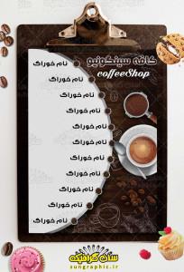 منو رومیزی کافه