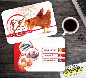 کارت ویزیت مرغ و تخم مرغ