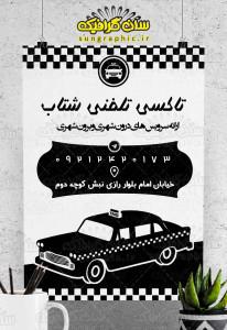 تراکت ریسو تاکسی سرویس