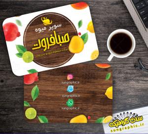 کارت ویزیت سوپر میوه
