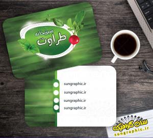 کارت ویزیت سبزی فروشی