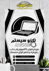 تراکت ریسو کامپیوتر و لپ تاپ