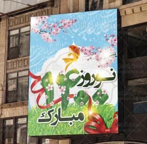 بنر عمودی تبدیک عید نوروز