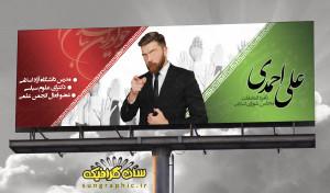 بنر معرفی نامزد های انتخاباتی